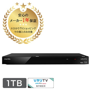 monblu 【2月上旬入荷予定】ひかりTV録画番組ダビング対応 ブルーレイレコーダー 1TB HDD搭載