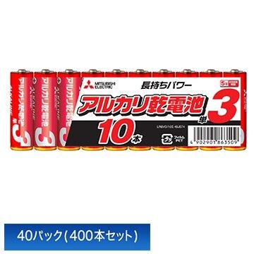 三菱電機 【お得な箱売】アルカリ乾電池 単3形 (10個入りシュリンクパック×40パック) LR6VD/10S