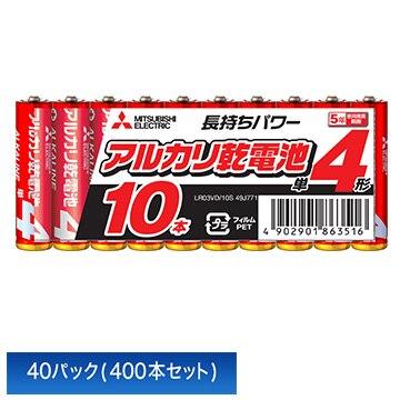三菱電機 【お得な箱売】アルカリ乾電池 単4形 (10個入りシュリンクパック×40パック) LR03VD/10S