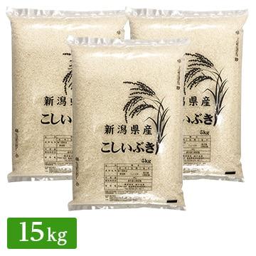■令和2年産 新潟県産 こしいぶき 15kg(5kg×3袋)