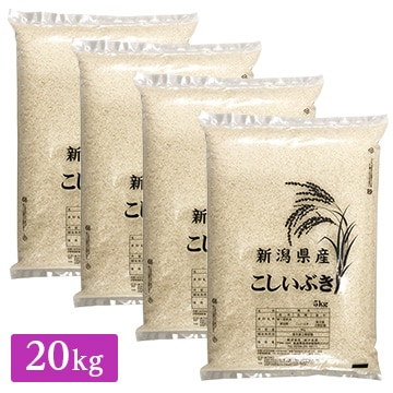 田中米穀 ■【精米】令和2年産 新潟産 こしいぶき 20kg(5kg×4)