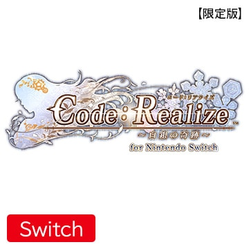 [Switch] Code:Realize ~白銀の奇跡~ for Nintendo Switch 限定版