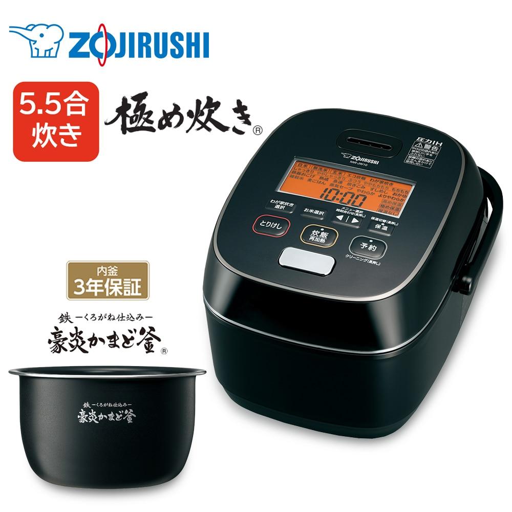 象印マホービン 圧力IH炊飯器 極め炊き 5.5合炊き ブラック NW-JW10-BA