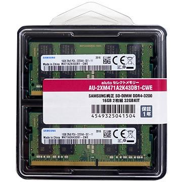 サムスン 内蔵メモリ メーカー純正品 260PIN SO-DIMM DDR4-3200/32GB(16GB 2枚セット) AU-2XM471A2K43DB1-CWE