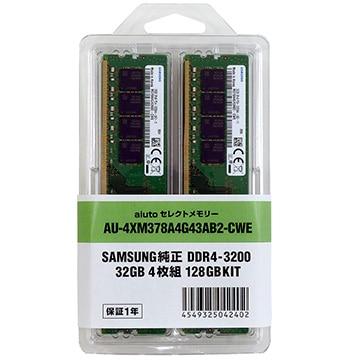 サムスン 内蔵メモリ メーカー純正品 288PIN DDR4-3200 / 128GB(32GB 4枚セット) AU-4XM378A4G43AB2-CWE