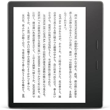 Kindle Oasis 8GB ブラック