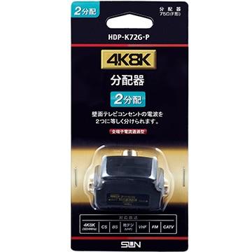 サン電子 新4K8K衛星放送対応 コンセント分配器 HDP-K72G-P