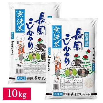 ■無洗米 令和2年産 新潟県 長岡産 コシヒカリ 10kg(5kg×2袋)