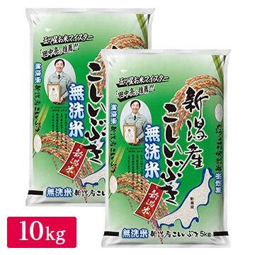 ■無洗米 令和2年産 新潟県産 こしいぶき 10kg(5kg×2袋)