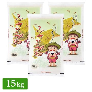 ■令和2年産 千葉県産 ふさこがね 15kg(5kg×3袋)