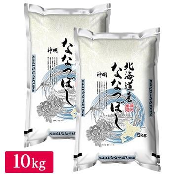 神明 ■【精米】令和2年産 北海道 ななつぼし(5kg×2) 069814500