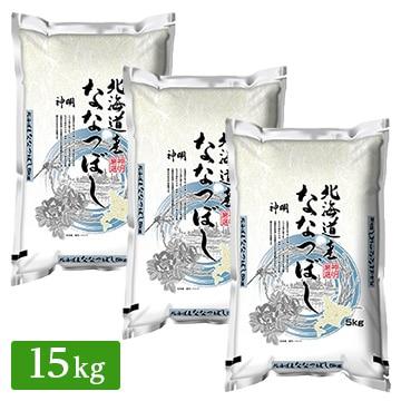 ■令和2年産 北海道産 特A ななつぼし 15kg(5kg×3袋)