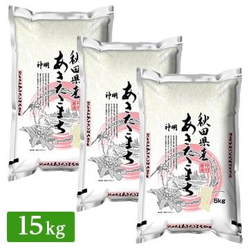 ■◇令和2年産 秋田県産 あきたこまち 15kg(5kg×3袋)