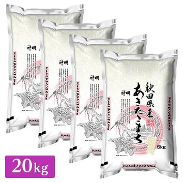 【送料無料】■◇新米 令和3年産 秋田県産 あきたこまち 20kg(5kg×4袋)