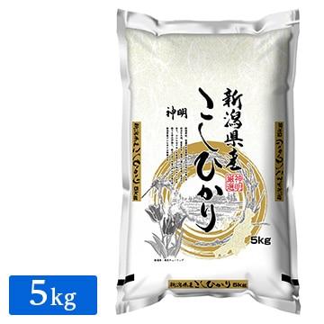 神明 ■【精米】新米 令和2年産 新潟県産 コシヒカリ 5kg(1袋) 069854500
