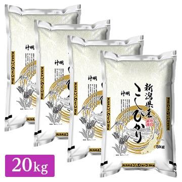 【送料無料】■◇新米 令和3年産 新潟県産 コシヒカリ 20kg(5kg×4袋)