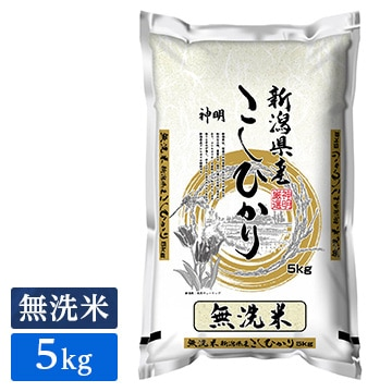 神明 ■【無洗米】令和2年産 新潟 コシヒカリ 5kg 069864500