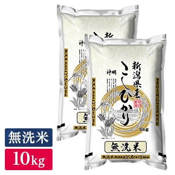 ■無洗米 令和2年産 新潟県産 コシヒカリ 10kg(5kg×2袋)