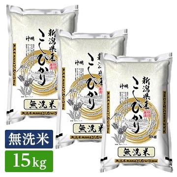 【送料無料】■◇新米 無洗米 令和3年産 新潟県産 コシヒカリ 15kg(5kg×3袋)