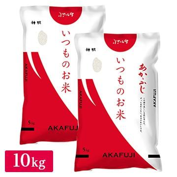 ■◇いつものお米あかふじ 10kg(5kg×2袋)