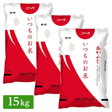 ■いつものお米あかふじ 15kg(5kg×3袋)