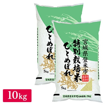 ■特別栽培米 令和2年産 宮城県産 特A ひとめぼれ 10kg(5kg×2袋)