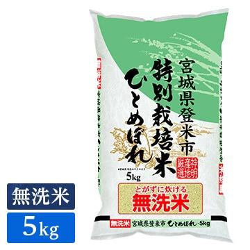 ■無洗米 特別栽培米 令和2年産 宮城県産 特A ひとめぼれ 5kg(1袋)