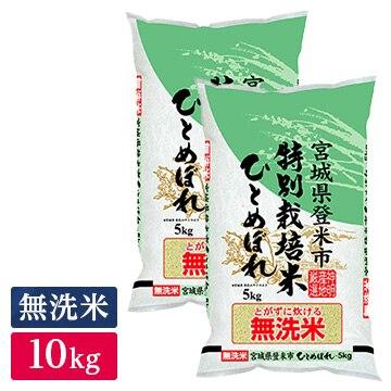 ■無洗米 特別栽培米 令和2年産 宮城県産 特A ひとめぼれ 10kg(5kg×2袋)