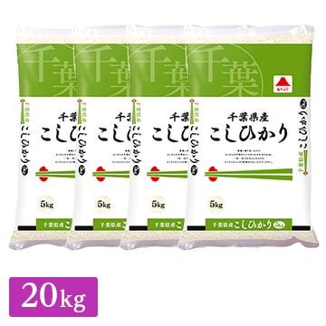 【送料無料】■◇新米 令和3年産 千葉県産 コシヒカリ 20kg(5kg×4袋)