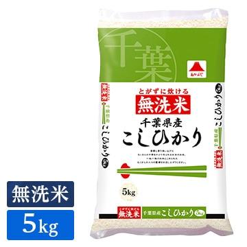 ■無洗米 令和2年産 千葉県産 コシヒカリ 5kg(1袋)
