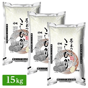 ■令和2年産 匠のお米 コシヒカリ 15kg(5kg×3袋)