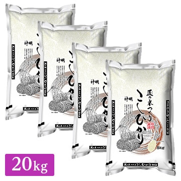 ■◇令和2年産 匠のお米 コシヒカリ 20kg(5kg×4袋)