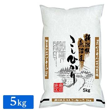 神明 ■【精米】新米 令和2年産 新潟県 魚沼産 コシヒカリ 5kg(1袋) 022414500