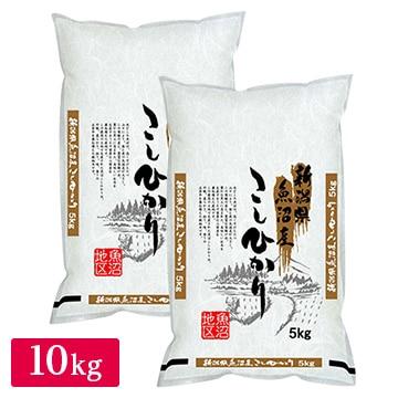 ■令和2年産 新潟県 魚沼産 特A コシヒカリ 10kg(5kg×2袋)