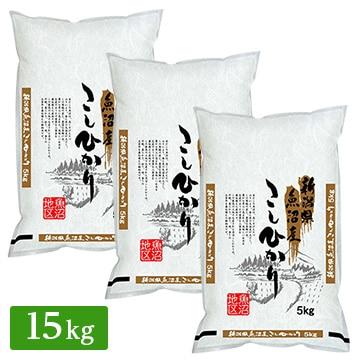 【送料無料】■◇新米 令和3年産 新潟県 魚沼産 コシヒカリ 15kg(5kg×3袋)