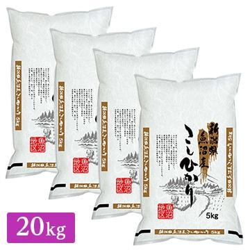【送料無料】■◇新米 令和3年産 新潟県 魚沼産 コシヒカリ 20kg(5kg×4袋)