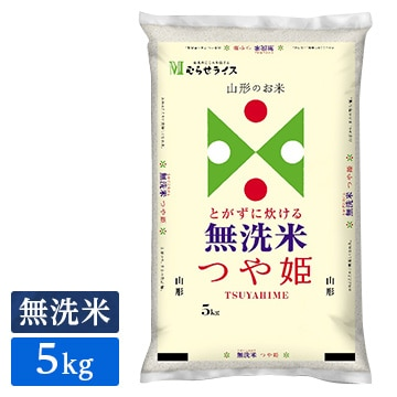 むらせライス ■【無洗米】新米 令和2年産 山形県産 つや姫 5kg(1袋)