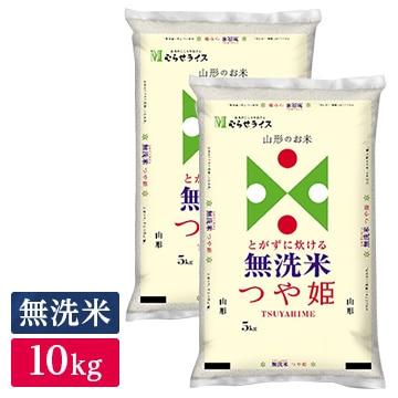 ■無洗米 令和2年産 山形県産 つや姫 10kg(5kg×2袋)