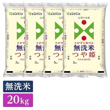 【送料無料】■◇新米 無洗米 令和3年産 山形県産 つや姫 20kg(5kg×4袋)