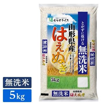 ■無洗米 令和2年産 山形県産 はえぬき 5kg(1袋)