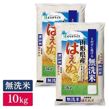 ■無洗米 令和2年産 山形県産 はえぬき 10kg(5kg×2袋)