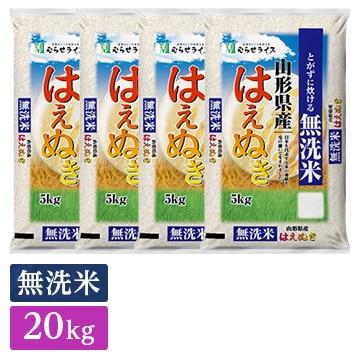 ■◇無洗米 令和2年産 山形県産 はえぬき 20kg(5kg×4袋)