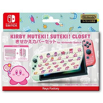 キーズファクトリー 星のカービィ きせかえカバーセット for Nintendo Switch CLOSET CKS-008-1