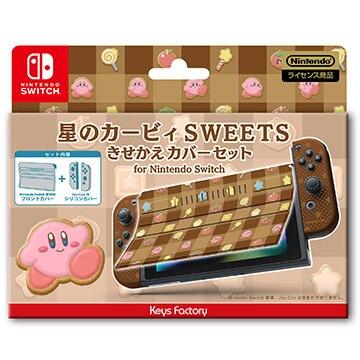 キーズファクトリー 星のカービィ きせかえカバーセット for Nintendo Switch SWEETS CKS-008-2