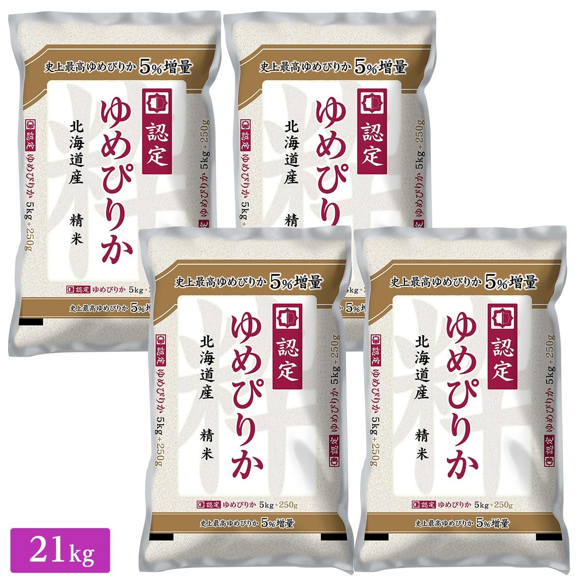 【送料無料】■◇新米 令和3年産 北海道産 ゆめぴりか 20kg(5kg×4袋) 020304500