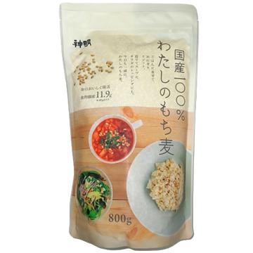 ■わたしのもち麦 国産100% 9.6kg(800g×12袋)