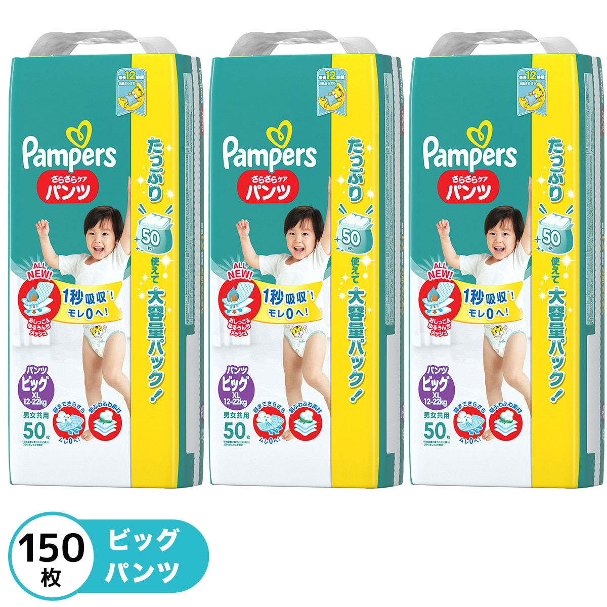 P&G パンパース オムツ パンツ さらさらケア ビッグ(12-22kg)50枚×3パック