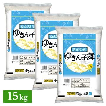 □令和2年産 新潟県産 ゆきん子舞 15kg(5kg×3袋)