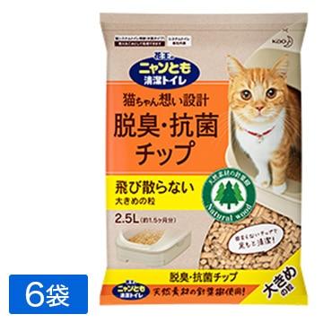 花王 ニャンとも清潔トイレ 脱臭・抗菌チップ 大きめの粒 2.5L×6袋