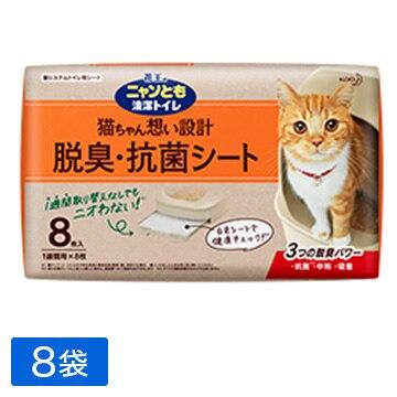 花王 ニャンとも清潔トイレ 脱臭・抗菌シート 8枚×8袋